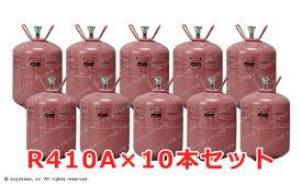 【更にお買い得に】エアコン用冷媒フロンガスR410A(100kg)今だけ数量限定特価セール開催中!全国送料無料です【代引決済不可・配送:佐川急便のみ】