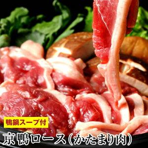 鴨すき 京鴨ロース (鴨鍋スープ付き) 350g〜400g(かたまり)3人前 鴨鍋