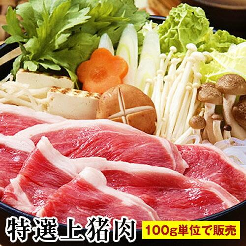 天然 いのしし肉 猪肉 【特選上100g】 ボタン鍋 牡丹鍋 ジビエ料理 猪
