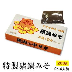 特製ぼたん鍋みそ 1箱約200g入り(1箱2人〜4人分) 米みそ、豆みそ 猪鍋
