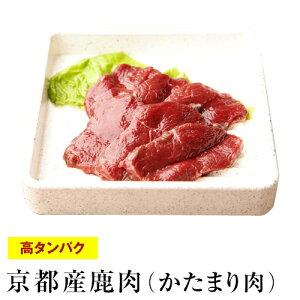 天然 鹿肉 (要加熱)250g〜300gの固まり しか肉 ジビエ料理 京都
