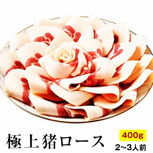 極上猪ロース 400g(2〜3人前) 猪 猪肉 ぼたん鍋