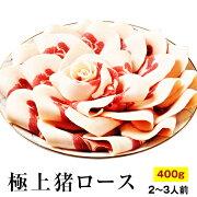 ・特選極上猪ロース400g(2〜3人前)【猪】【猪肉】【ぼたん鍋】