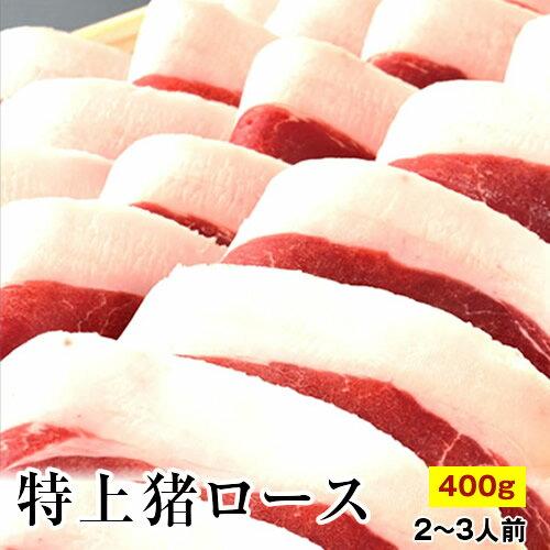 特上天然猪肉ロース 400g(2〜3人前) 猪 猪肉 ぼたん鍋 イノシシ肉