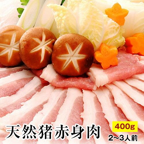 天然猪赤身肉 400g(2〜3人前) 猪 猪肉 ぼたん鍋 イノシシ肉 山クジラ