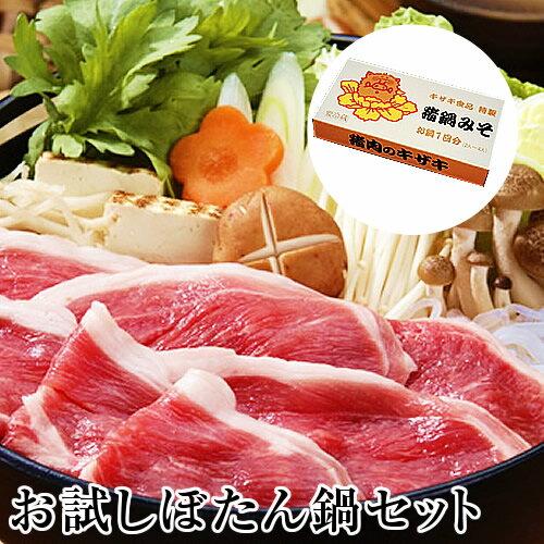 【送料無料】 ボタン鍋のお試しセット 300g(2〜3人前)特製味噌付 猪肉 ジビエ いのしし肉 いのししにく 牡丹鍋 ボタン鍋 食品 精肉 肉加工品