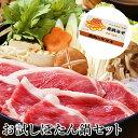 【送料無料】 ボタン鍋のお試しセット 300g(2〜3人前)特製味噌付 猪肉 ジビエ いのしし肉 いのししにく 牡丹鍋 ボタ…