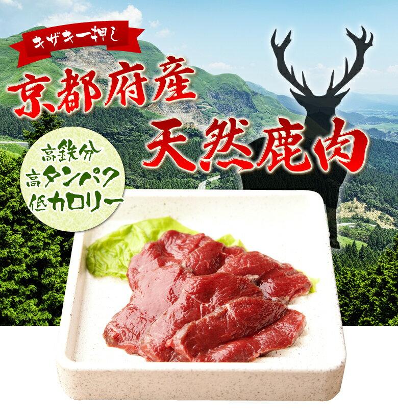 クリスマス 天然 鹿肉 (要加熱)250g〜300gの固まり しか ジビエ料理 京都