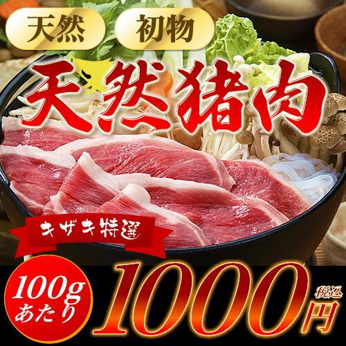 天然初物 いのしし肉 猪 【特選上100g】 新商品! ボタン鍋 牡丹鍋 ジビエ料理 猪肉 鍋