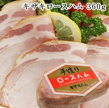 キザキハムブロック(ロースハム360g) 京都産豚ロース ハム