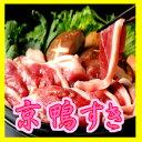 京鴨ロース(鴨鍋スープ付き) 3人前