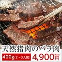 天然猪肉のバラ肉 400g(2〜3人)【猪】【猪肉】【天然】【ぼたん鍋】