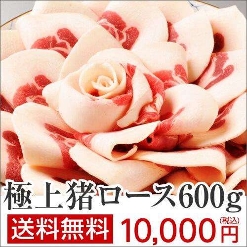 極上猪ロース 600g (4〜5人前)【猪】【猪肉】【ぼたん鍋】