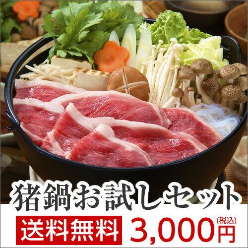 【送料無料】 ボタン鍋のお試しセット(2〜3人前)猪肉 ジビエ いのしし いのししにく 牡丹鍋 ボタン鍋