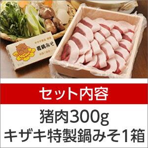 【京都和束特産】楽天で天然猪肉安く買えちゃったよ【お試しセット】猪肉300g猪鍋みそ1袋