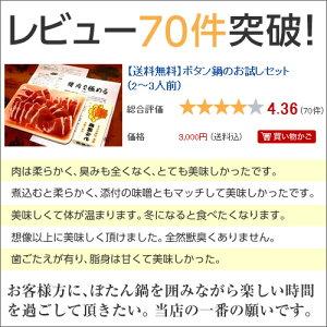 【送料無料】ボタン鍋のお試しセット(2〜3人前)