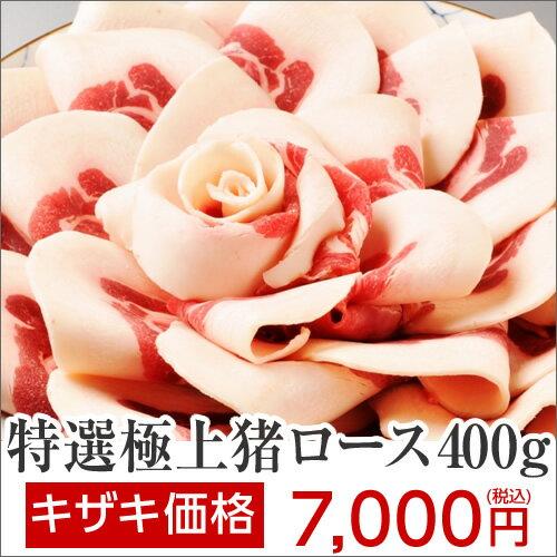 特選極上猪ロース 400g (2〜3人前)【猪】【猪肉】【ぼたん鍋】
