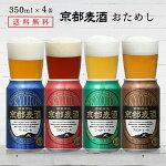 京都麦酒おためし4缶セット350ml×4缶