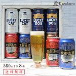 黄桜バラエティービール8缶セット