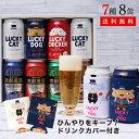 【父の日遅れてごめんね】【送料無料 あす楽】 カバー付 黄桜バラエティービール7種8缶セット 9152 ビール クラフトビ…