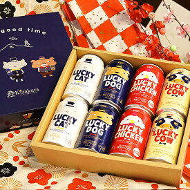 【あす楽 送料無料】 黄桜 LUCKYBREW 4種8缶セット 350ml缶 8本 ビール ギフト クラフトビール 地ビール 詰め合わせ 飲み比べ セット 飲み比べセット 誕生日 プレゼント 内祝 京都 ラッキー おしゃれ お返し 牛 丑 うし 干支 クリスマス お歳暮 御歳暮