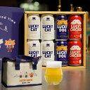 【あす楽 送料無料】 黄桜 保冷バッグ付き ラッキービールセット 3種8缶 350ml×8缶 ビール ギフト セット クラフトビール 地ビール 詰め合わせ 飲み比べ プレゼント 贈り物 誕生日 おしゃれ クーラーバッグ お酒 父の日 実用的