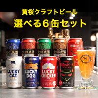 黄桜選べるビール6缶セット350ml×6缶プレゼントギフトセット地ビール飲み比べクラフトビール詰め合わせお酒京都伏水蔵父の日実用的