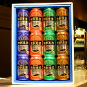 【欠品中につき5月25日以降出荷】【送料無料】 黄桜 京都麦酒 おすすめ12缶セット 350ml×12缶 ビール ギフト 飲み比べ セット ビールセット クラフトビール 地ビール 誕生日 プレゼント 詰め合わせ 京都 お返し 父の日