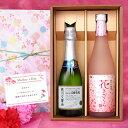 【母の日遅れてごめんね】【送料無料】 黄桜 泡さくらセット 日本酒 純米吟醸 スパークリング 飲み比べセット 飲み比…