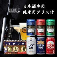 【送料無料】黄桜かっぱの酒蔵セットビールクラフトビール京都麦酒飲み比べセットギフトプレゼントギフト贈り物誕生日RIEDELビールグラス