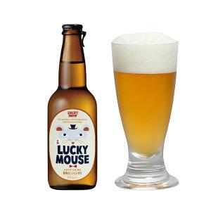 【黄桜公式】 瓶ビール LUCKY MOUSE 330ml 地ビール クラフトビール ギフト 贈答 贈り物 内祝 誕生日 京都 プレゼント 黄桜 伏水蔵 クール便