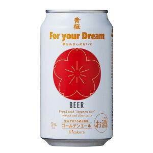 【あす楽 送料無料】黄桜 For your Dream ゴールデンエール ビール ギフト セット 地ビール クラフトビール 350 24缶 1ケース 缶ビール お酒 贈答 プレゼント 誕生日 内祝い 京都 お返し お歳暮