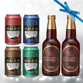 【送料無料】 冬だけの味わい♪ 京都麦酒ビアショコラセット チョコレート クール お酒 ビール クラフトビール 地ビール 瓶ビール ビールセット プレゼント ギフト 飲み比べ 詰め合わせ おしゃれ 伏水蔵 京都麦酒 誕生日 贈り物 京都 黄桜 バレンタイン 2020