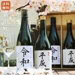 新旧元号酒セット令和純米大吟醸&平成純米吟醸
