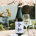 新旧元号酒令和純米大吟醸