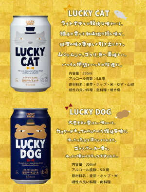 黄桜LUCKYBREW4種12缶クラフトビール