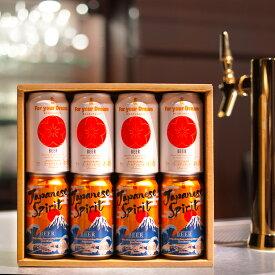 【あす楽 送料無料】 黄桜 日本の夢セット 350ml缶 8本 ビール ギフト クラフトビール 地ビール 詰め合わせ 飲み比べ セット 誕生日 プレゼント 内祝 京都 ラッキー おしゃれ お返し バレンタイン