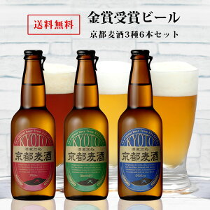 ビールギフト【送料無料】京都麦酒6本セット(330ml×6本)クール便地ビールクラフトビール8428お酒飲み比べ詰め合わせセット