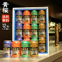 【送料無料】 京都麦酒 おすすめ12缶セット 350ml×12缶 ビール ギフト 飲み比べ セット ビールセット クラフトビール 地ビール 誕生日 プレゼント 詰め合わせ 京都 黄桜 9034 お返し お中元 父の日