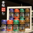 【送料無料】 黄桜 京都麦酒おすすめ8缶セット 350ml×8缶 ビール ギフト セット 飲み比べ 地ビール クラフトビール 詰め合わせ 誕生日 京都 9033 お歳暮 御歳暮 クリスマス