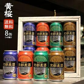 【送料無料】 黄桜 京都麦酒おすすめ8缶セット 350ml×8缶 ビール ギフト セット 飲み比べ 地ビール クラフトビール 詰め合わせ 誕生日 京都 9033 ホワイトデー お返し