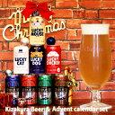 【送料無料 あす楽】 楽天市場限定 黄桜ビアツリーアソート8種8缶 350ml×8缶 ビール セット アドベントカレンダー ギフト クラフトビール 地ビール 詰め合わせ 飲み比べ セット クリスマス プレゼント お酒 贈り物 誕生日 お歳暮 干支 鼠 マウス 子 9167