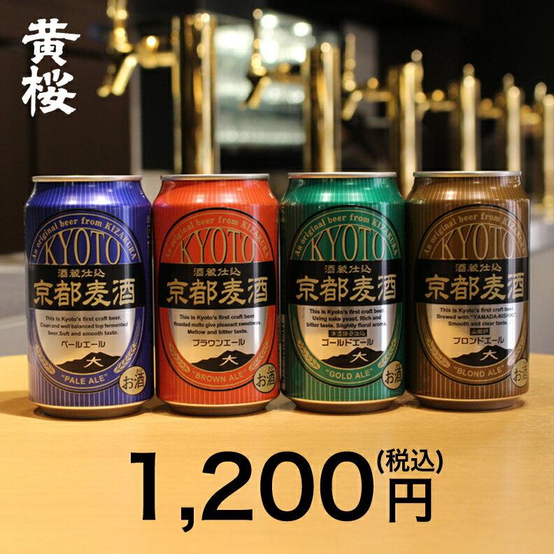 1,200円(税込)京都麦酒おためし4缶セット(350ml×4缶) 9055 地ビール クラフトビール お酒 ビール ビールセット 缶ビール 京都地ビール 詰め合わせ お酒セット 飲み比べセット ギフト プレゼント 贈り物 京都 黄桜