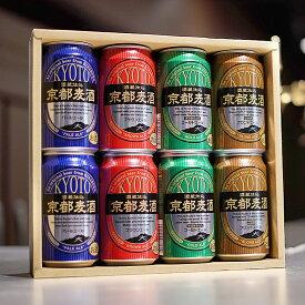 【あす楽 送料無料】 黄桜 京都麦酒おすすめ8缶セット 350ml×8缶 ビール ギフト セット 飲み比べ 地ビール クラフトビール 詰め合わせ 誕生日 京都 9033 お返し 敬老の日