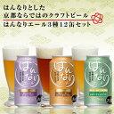 【送料無料 あす楽】 ビール ギフト 黄桜 はんなりエール 3種12缶セット 350ml×12缶 賞味期限2020年7月 クラフトビール 地ビール 詰め合わせ 飲み比べ セット 誕生日 プレゼント お