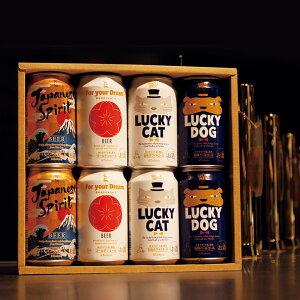 【あす楽 送料無料】 ビール ギフト 黄桜 夢心地ビールセット 350ml×8缶 クラフトビール 地ビール 詰め合わせ 飲み比べ セット 誕生日 プレゼント 内祝 京都 ラッキー おしゃれ 9181 お返し お