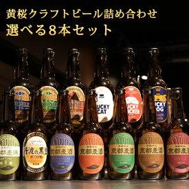 【送料無料】 黄桜 選べるビール8本セット 330ml×8本 ビール ギフト セット 地ビール 飲み比べ クラフトビール 詰め合わせ 瓶ビール お酒 京都 誕生日 内祝い クール便 伏水蔵 お返し 家飲み 宅飲み 2021 お歳暮 御歳暮