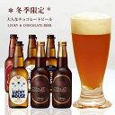 【送料無料】 黄桜 ラッキービアショコラセット 330ml×5種6本 ビール ギフト セット 地ビール 飲み比べ クラフトビー…