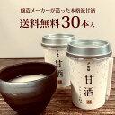 【送料無料】 米麹甘酒 170g×30本入 甘酒 砂糖不使用 あまさけ あまざけ ギフト 米麹 セット ノンアルコール プレゼ…