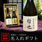 【送料無料】名入れ酒ギフト祝米&山廃山田錦